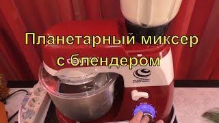 Centek CT-1135. Планетарный миксер или блендер. Делаем молочный коктейль и замешиваем тесто