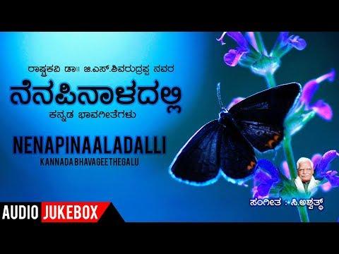 G.S.Shivarudrappa - Nenapinaaladalli Jukebox | C Ashwath,Ratnamala Prakash | Kannada Bhavageethegalu
