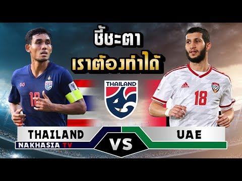 สถิติ!! ทีมชาติไทย พบ ยูเออี ● นัดชี้ชะตา จะอยู่หรือไป ( Thailand vs UAE ) Asian Cup 2019