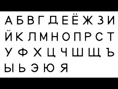 How to write Russian alphabet русский алфавит // letters // calligraphy
