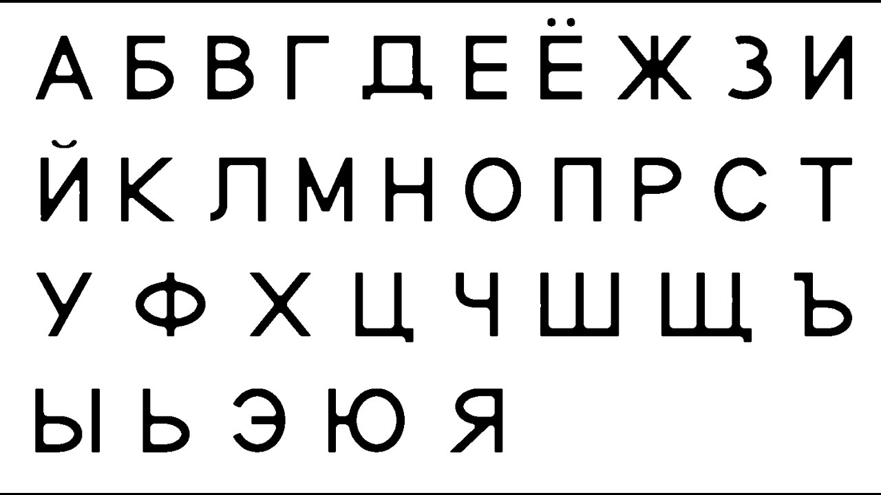 For The Russian Alphabet 108