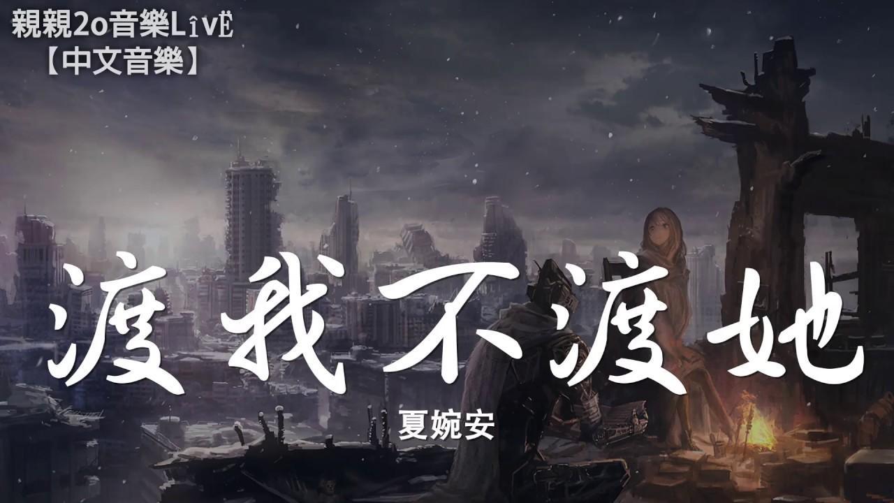 夏婉安 - 渡我不渡她【動態歌詞Lyrics】 - YouTube