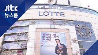 롯데쇼핑, 백화점·슈퍼 등 200여 곳 문 닫기로 / JTBC 뉴스룸