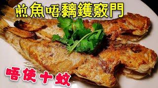 〈 職人吹水〉 食靚餸唔使10蚊 煎魚唔黐鑊竅門 Fried fish