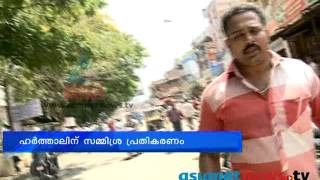 BJP Harthal in Thiruvananthapuram : Trivandrum News:Chuttuvattom News 30th July 2013 ചുറ്റുവട്ടം