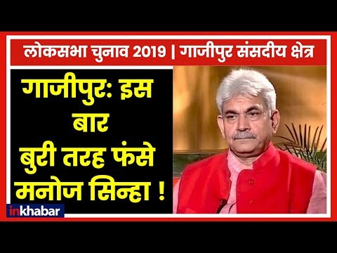 Ghazipur Parliamentary Constituency Lok Sabha Election 2019, Difficult for Manoj Sinha This Time