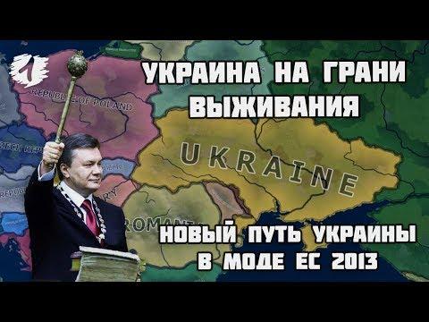 УКРАИНА В Hearts of Iron 4 | ECONOMIC CRISIS 2013 |1 СЕРИЯ |  ЗРАДА ПОВСЮДУ!