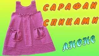 Сарафан спицами АНОНС | Sundress knitting ANNOUNCEMENT