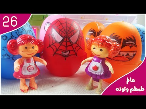 Surprise eggs Kinder Joy toys and Baby doll  , Surprise eggs baby doli play