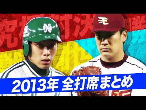 【おかえりなさい】田中将大 vs. 柳田悠岐【2013年全打席まとめ】