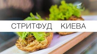 Test drive уличная еда Киева | Обзор мероприятия от CF.UA