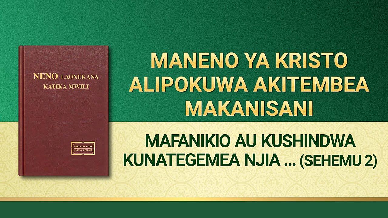 Usomaji wa Maneno ya Mwenyezi Mungu   Mafanikio au Kushindwa Kunategemea Njia Ambayo Mwanadamu Hutembea (Sehemu ya Pili)