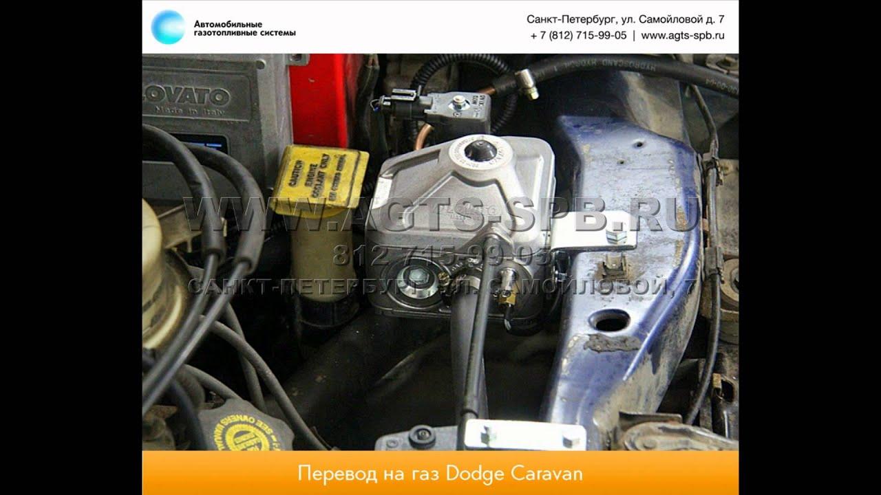 Перевод на газ Dodge Grand Caravan IV 3.3 V6 06.12