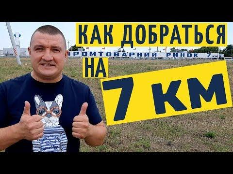 Как добраться на рынок 7-й км Одесса в 2019 году. Самые простые и быстрые пути подъезда на базар.