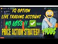 SIDA IQ OPTION DEPOSITE LOGA SAMEYO SKRILL ACCOUNT How To ...