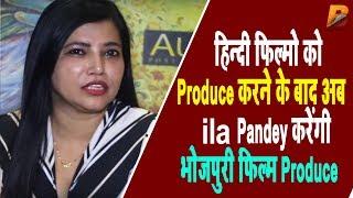 हिंदी फिल्मो को Produce करने के बाद अब Ila Pandey करेंगी भोजपुरी फिल्म Produce