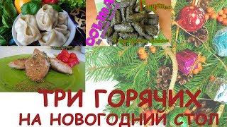 НОВОГОДНИЙ СТОЛ 2019 - 3 рецепта ГОРЯЧЕГО для праздников!