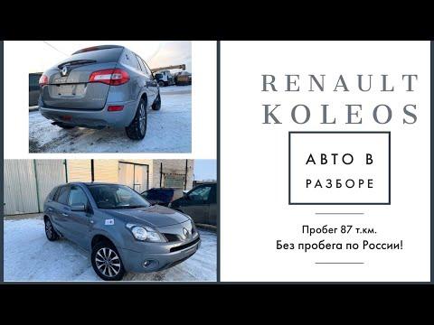 Обзорное видео авто в разборе - Renault Koleos  2009 г.