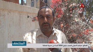 الضالع : مليشيا الحوثي تتسبب بنزوح 2254 أسرة من مديرية قعطبة ومناشدات للمنظمات الدولية لإغاثتهم