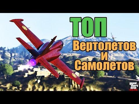 GTA Online: Самые быстрые самолёты и вертолёты