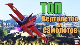 GTA Online: Самые быстрые самолёты и вер...