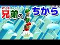 ゲーム遊び マリオメーカー2 マリオとルイージ兄弟の力で色々なコースに行くぞ アナケナ Super Mario Maker 2 mp3