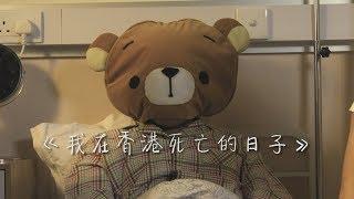 我在香港死亡的日子