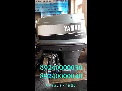 Лодочный мотор Ямаха 90 Yamaha 90 обзор тест от АквацентрДВ Владивосток Японские лодочные моторы бу