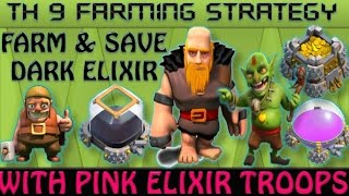 CLASH OF CLANS || TH 9 FARMING ATTACK STRATEGY WITH ONLY PINK ELIXIR TROOPS || SAVE DARK ELIXIR