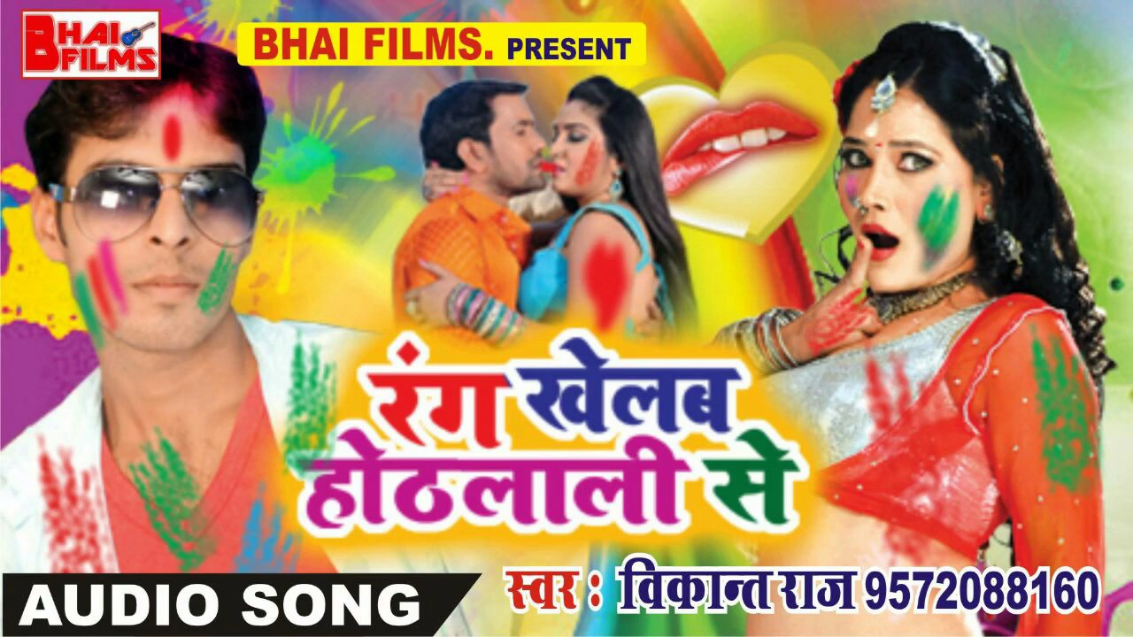 bhojpuri holi rang khelab othalali se vikant raj youtube