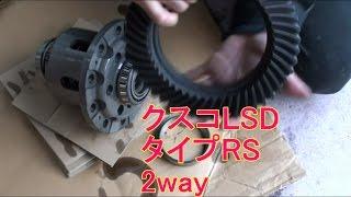 少ない工具でLSD交換#2LSD組込みR200ギヤ比4.3スカイラインER34