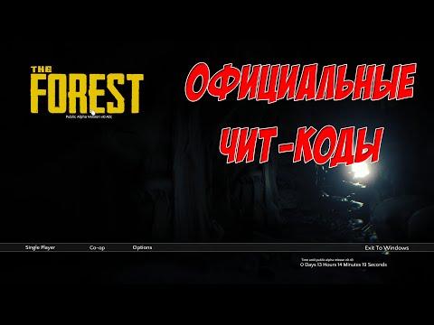 The Forest ☢ Гайд ☢ Официальные чит-коды от разработчиков ☢ #70