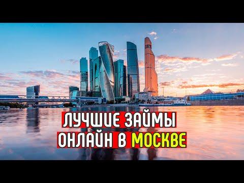 Лучшие займы онлайн в Москве | ТОП-5 МФО