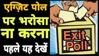 EP-645- Harsh Reality of Exit Polls in India by Shahzad Alam Barni | The Barni Show