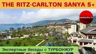 The Ritz Carlton SANYA 5* (Китай, Хайнань, Санья) - обзор отеля | Экспертные беседы с ТурБонжур