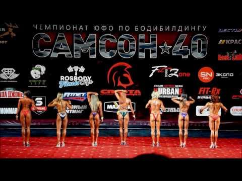 Фитнес. Женщины (абсолютная категория). Самсон 40 | Fitness woman/Posing routine/Awarded/Samson 40