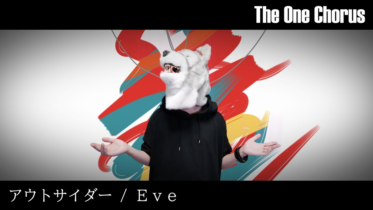 アウトサイダー - Eve - Covered by ぐるたみん The One Chorus