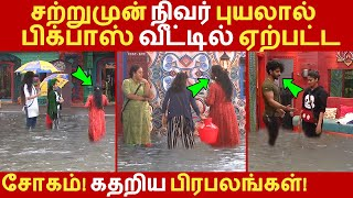 சற்றுமுன் நிவர் புயலால் பிக்பாஸ் வீட்டில் ஏற்பட்ட சோகம்! கதறிய பிரபலங்கள்! BIGG BOSS | Nivar cyclone