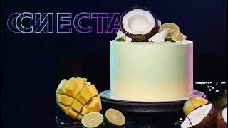 Торт Сиеста Манго кокос лайм Тропический вкус