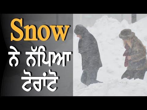 Toronto 'ਚ Snow ਨਾਲ਼ ਜਨਜੀਵਨ ਬੁਰੀ ਤਰ੍ਹਾਂ ਪ੍ਰਭਾਵਤ || TVPunjab