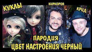 Егор Крид feat  Филипп Киркоров  - Цвет настроения черный ПАРОДИЯ куклами