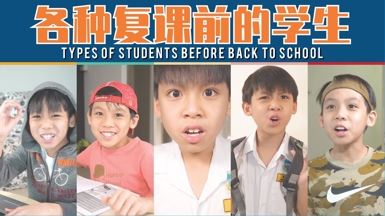 [Stereotypes]各种复课前的学生 | Types of Students Before Back to School After Lockdown (CC) [JudeTube]