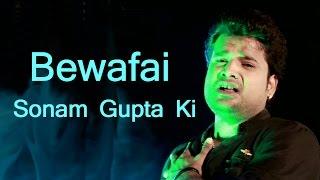 बेवफाई सोनम गुप्ता की - Sonam Gupta Bewafa Hai - Ritesh Pandey -  Bhojpuri Sad Song 2016
