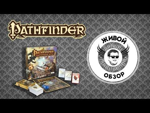 Большой обзор настольной игры Pathfinder. Карточная игра