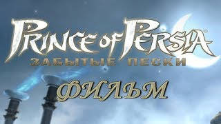 Prince of Persia: The Forgotten Sands / Принц Персии: Забытые Пески (ФИЛЬМ / MOVIE / RUS) 1080p/60