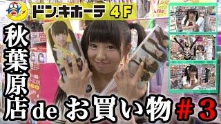 【衝撃】#3 椎名ひかりプロデュースの商品を発見!!----CLICK↓↓↓