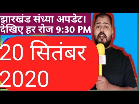 Jharkhand:Latest News Updates Evening Jharkhand 20 Sep 2020
