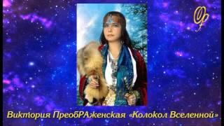 «Колокол Вселенной». Виктория ПреобРАженская. Читает Автор