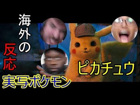 [ТхитцќсЂ«тЈЇт┐ю] т«ЪтєЎсЃЮсѓ▒сЃбсЃ│ [All Links In Description] Detective Pikachu Reaction!!