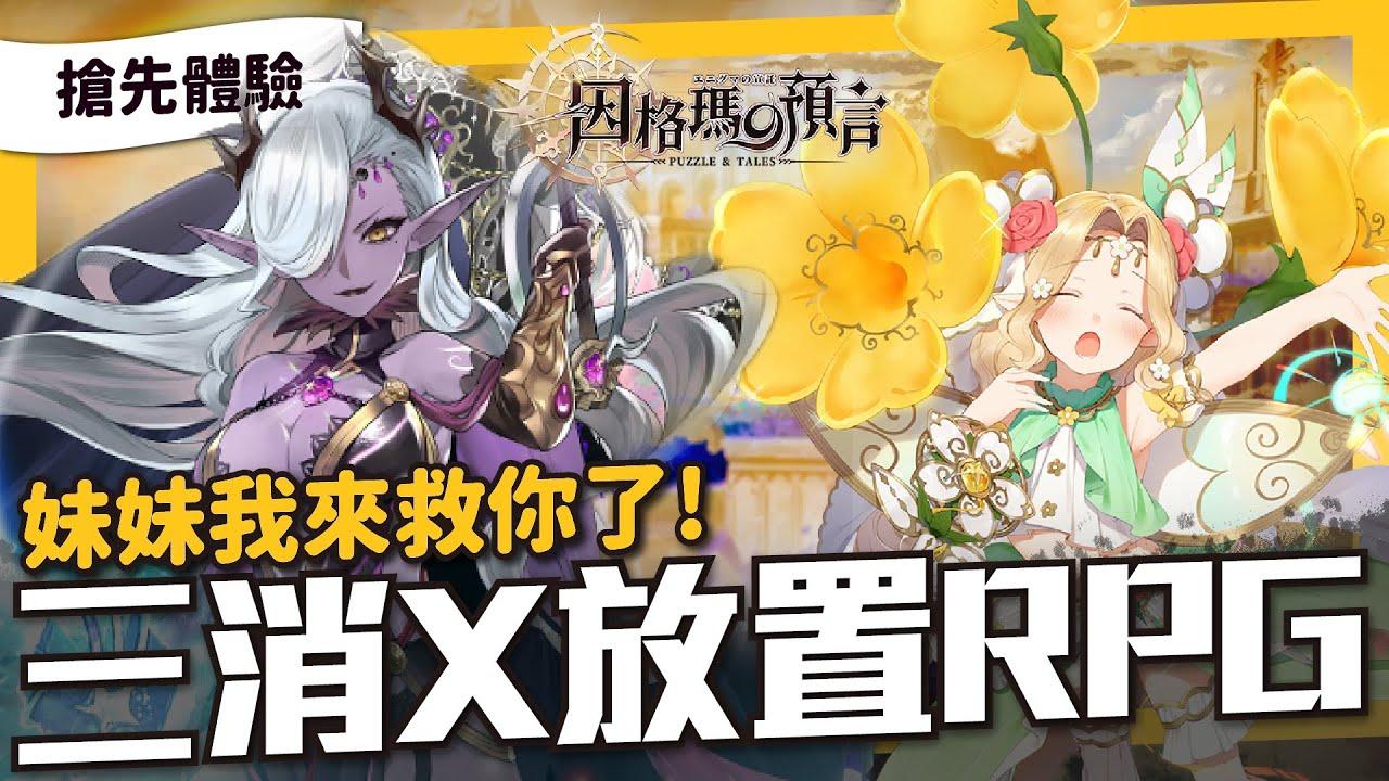 妹妹我來救你了!經典三消X放置的日系本格幻想RPG手遊《因格瑪の預言》
